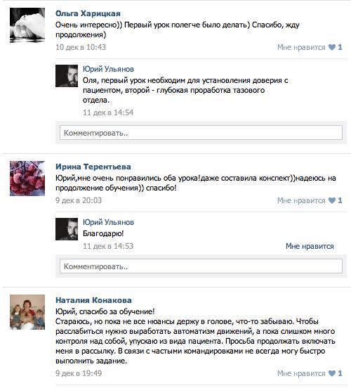 Отзывы о курсах массажа Юрия Ульянова