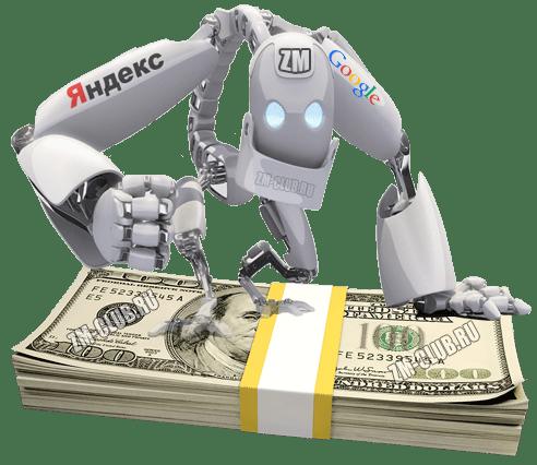 Зарабатывать деньги в интернете в автоматическом режиме, вам поможет наш скрипт сайта который вы можете скачать у нас