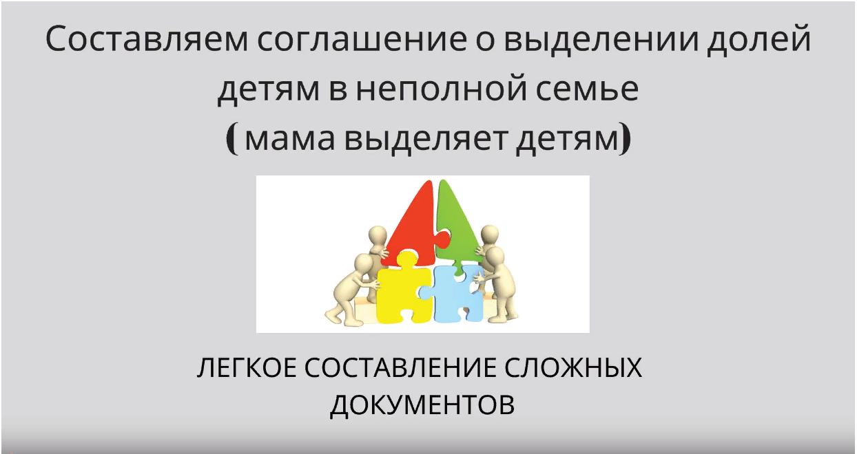 Видео консультация по составлению Соглашения о выделении долей детям из совместной собственности родителей