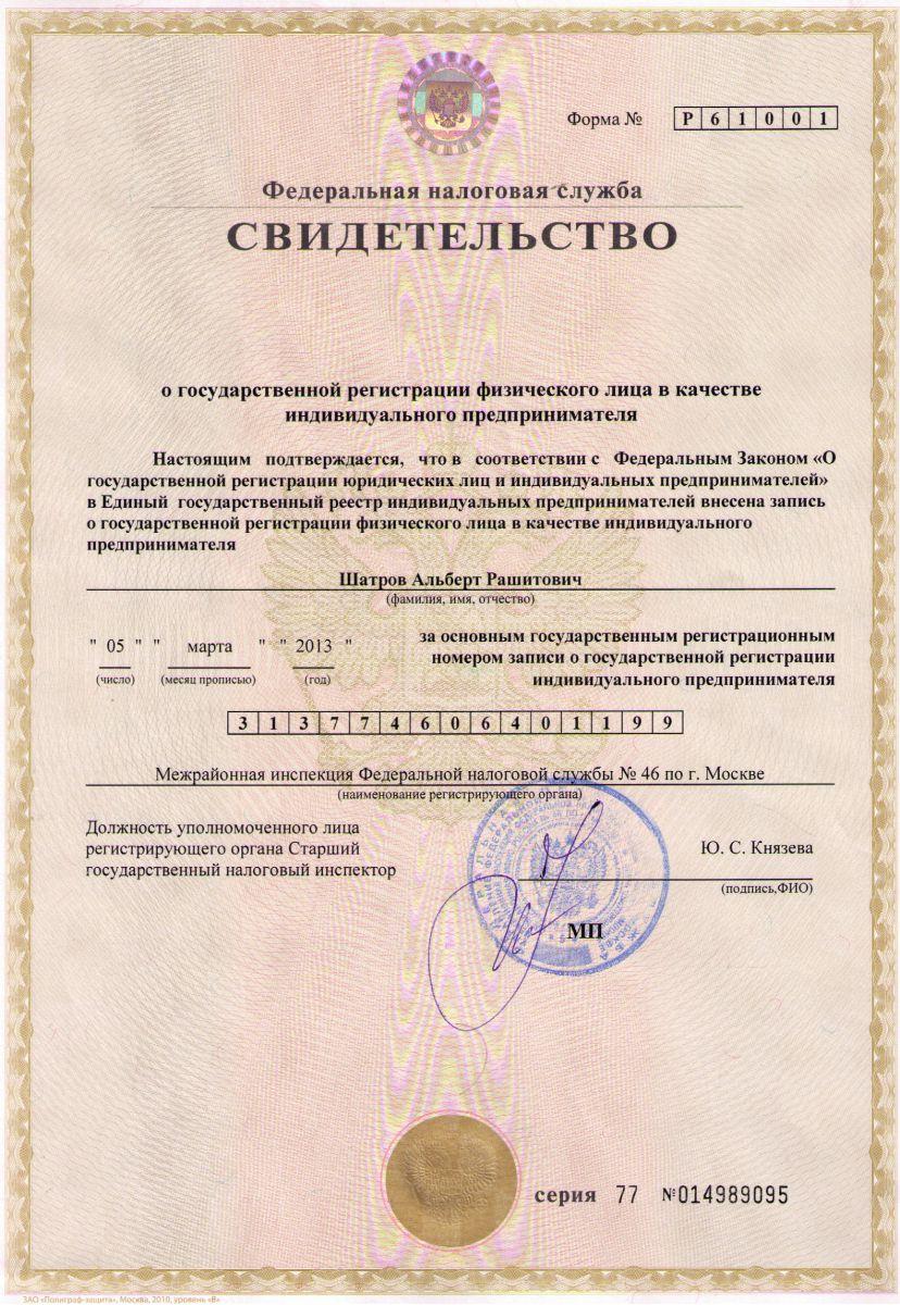 ИП Шатров А.Р.