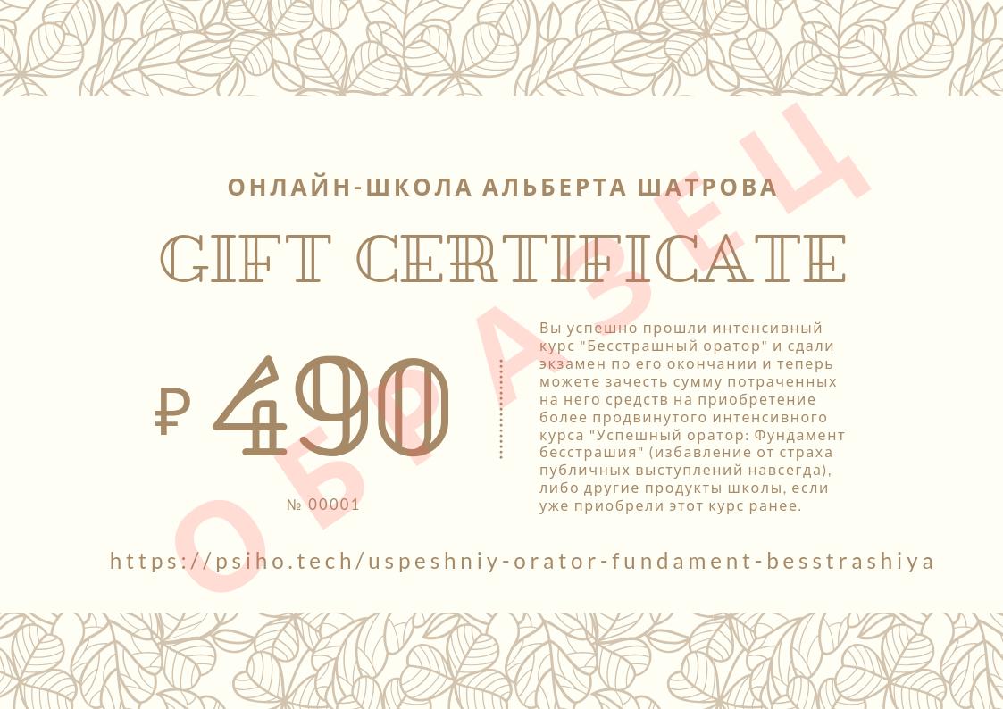 Сертификат 490 руб.
