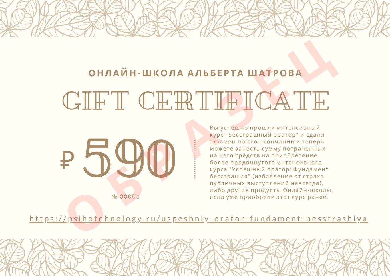 Сертификат 590 руб.