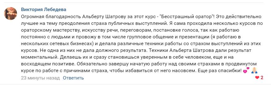 Отзыв Альберту Шатрову