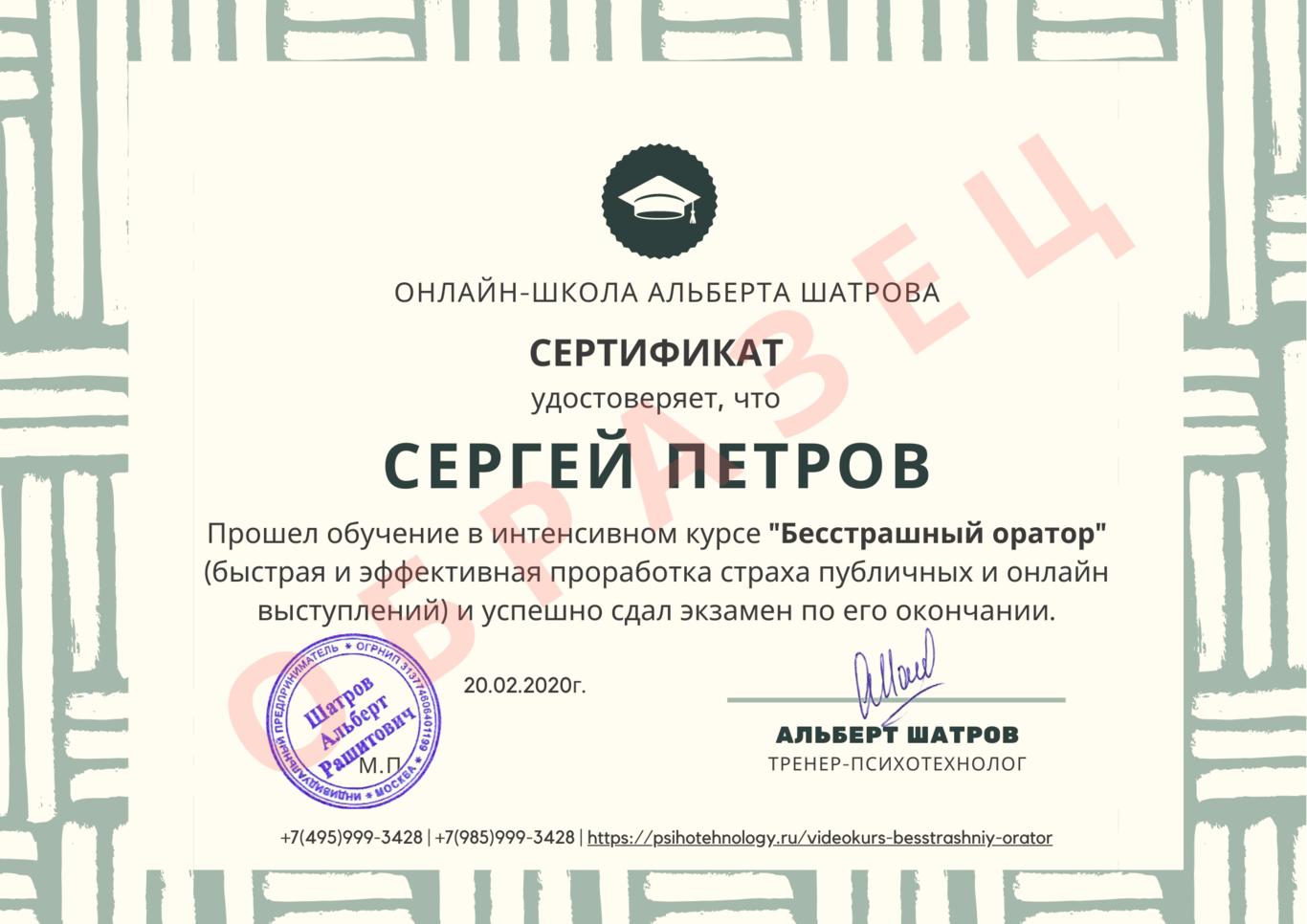 Сертификат Бесстрашного оратора