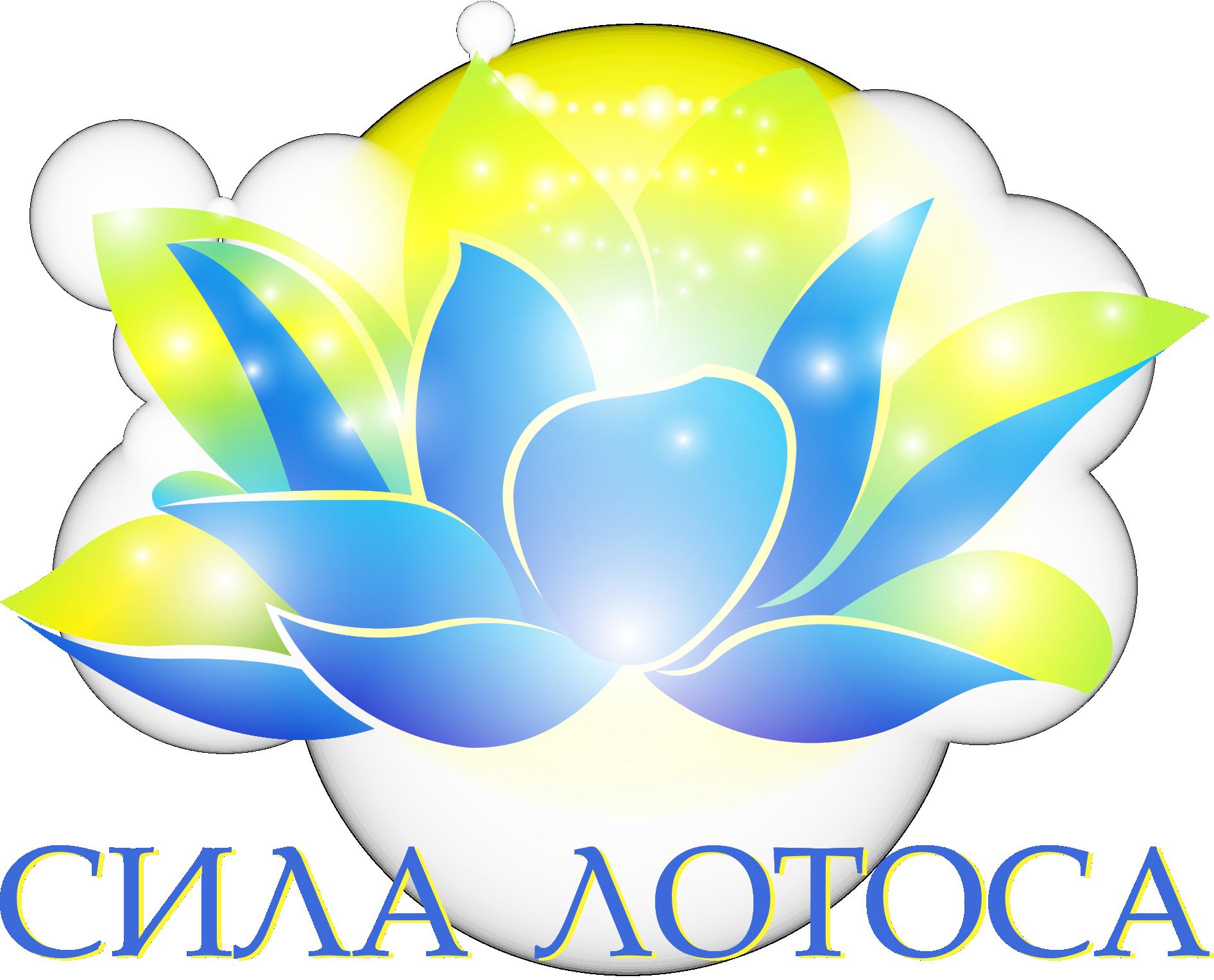 логотип Сила лотоса