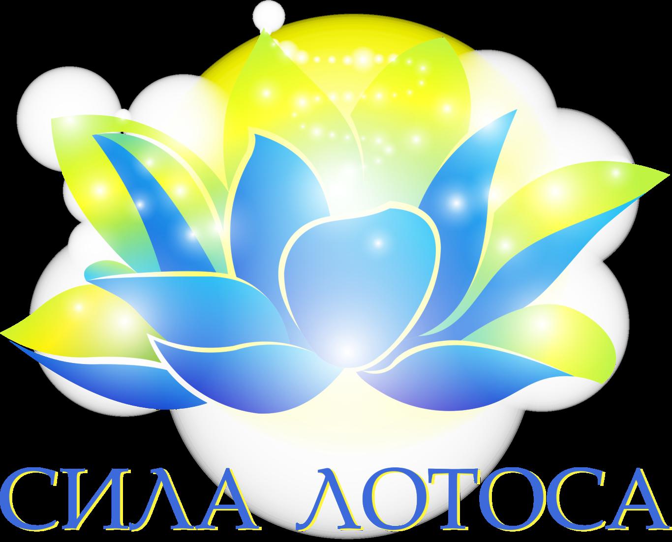 лого сила лотоса